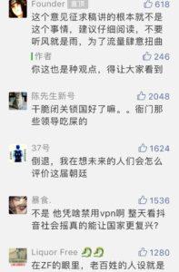 wechat komentare o VPN v Cine