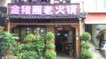 Posledni Hot-pot vv DaXueCheng