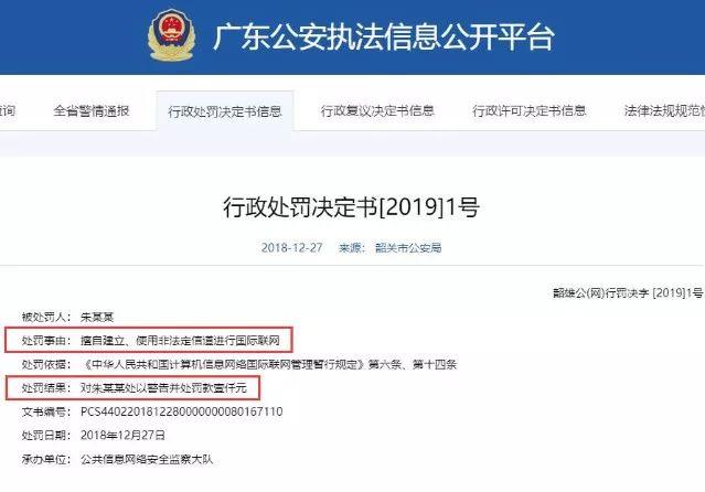 Policejní zpráva tykající se VPN v Číně