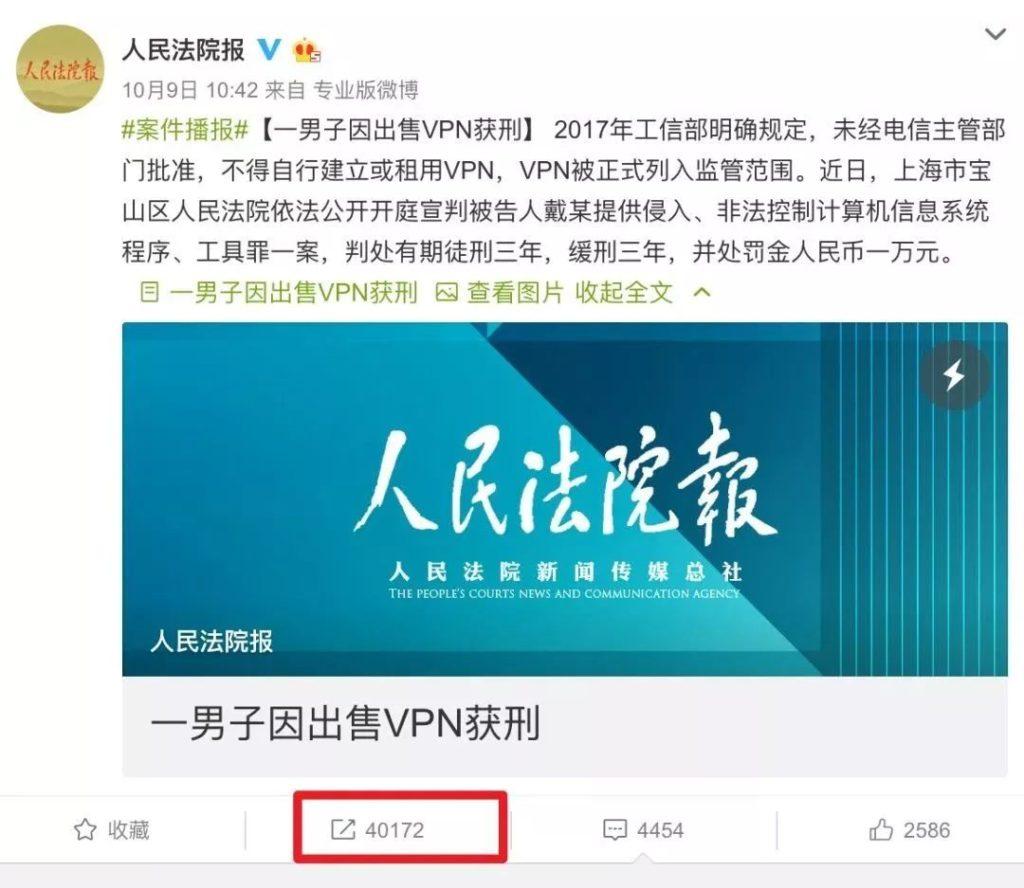 Oficialní stránky ministerstva kybernetické bezpečnosti v Číně