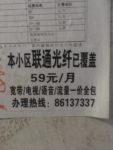 Cena za internet v Číně