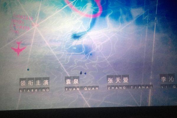 screenshot letecké mapy pro film čínský pilot